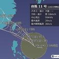 台風11号は先島諸島から中国大陸へ 来週の大雨につながる懸念も