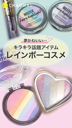 【夢かわいい♡】キラキラ話題アイテム!レインボーコスメ♡