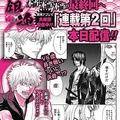 『銀魂』の最終回が告知されたページ=『週刊少年ジャンプ』26号 (C)空知英秋/集英社