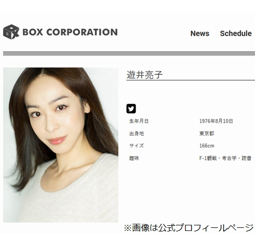 [画像] 遊井亮子が結婚、マツコ「大反対!」の相手は…