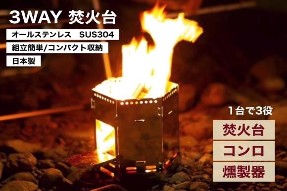 熟練キャンパーが「こんな商品がほしい」を形にした、コンロや燻製器にもなる3WAY焚火台