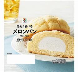 温度帯で食べ方さまざま「冷たく食べるメロンパン」