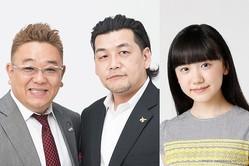 サンドウィッチマンは「すごいなぁ、流石だな」芦田愛菜、ゴールデン帯のレギュラーバラエティーで初MC!