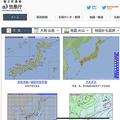 気象庁のサイト