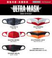 「ウルトラマン柄」のマスク登場