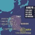 台風2号、非常に強い勢力になる予想 小笠原諸島などに近づく可能性も