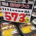 スーパーで販売されるコナミコマンド弁当? 値段も語呂合わせ