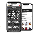 ZOZOTOWN PayPayモール店がオープン
