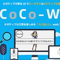 「CoCo-WA」