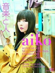 「なぜ紅白に出るんだろう」と思う歌手ランキング。aikoは9位