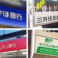 みずほ・三井住友・三菱UFJ・ゆうちょ 年末年始の銀行営業日まとめ