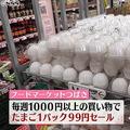 高騰が続く卵は2015年以来の高値に 特売を中止するスーパーも