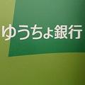 ゆうちょ銀行で322万円の不正引き出し「mijica」の送金機能が悪用