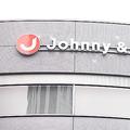 ジャニー喜多川氏の資産は100億円とも 若手の育成に使われる?