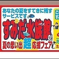 すみだ水族館の車内広告(画像提供:オリックス水族館)