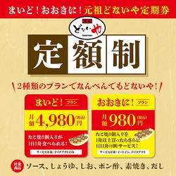 「たこ焼×サブスク」爆誕! オトクなプランは月額980円〜