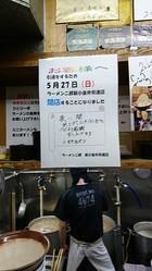 「新小金井街道店」/AKIRAさん()提供