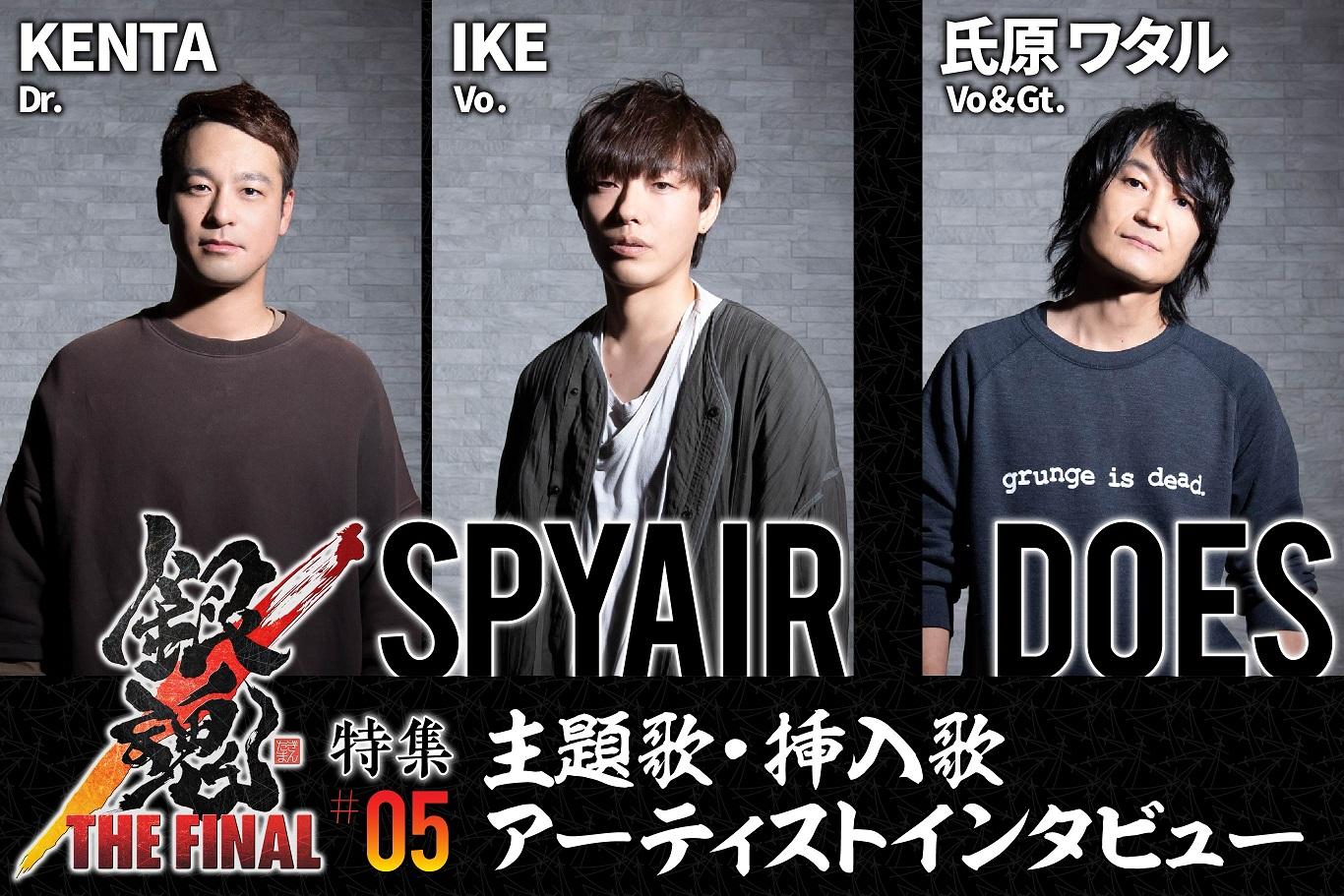 『銀魂 THE FINAL』特集 第5回/SPYAIR×DOES「最終局面は、この2バンドで一緒にやりたかった」