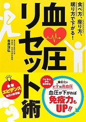 血圧リセット術(世界文化社)