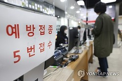 インフルエンザ予防接種を実施しているソウル市内の施設=21日、ソウル(聯合ニュース)
