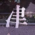 台風に飛ばされた意外なものがTwitterで話題 銀色に光る「津」の文字