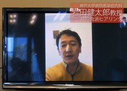 テレビ電話会議で語る岩田健太郎教授