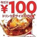 ケンタッキー「コールドドリンク」全サイズ100円、「フレーバーレモネード」は150円
