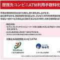 5月1日からコンビニATM手数料が値上げに踏み切った三菱UFJ銀行