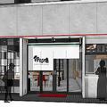 サイゼリヤ「和風」の新業態店