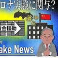 米国が武漢研究所に資金援助疑惑 コロナ対策本部メンバーのメール公表