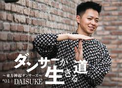 「カッコ良ければいい」東方神起ダンサーズを繋ぐ、多才なダンサー・DAISUKE
