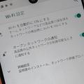 正式リリースされた「Android 9 Pie」 全端末でWi-Fi自動ONに対応