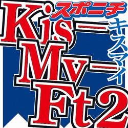 Kis—My—Ft2