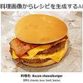 画像に写った料理のレシピを自動生成するAI アプリで体験できる