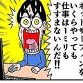 仕事中にハッとする面白おかしなシーン。画像は曽山さんのTwitter(@soyamanga)より
