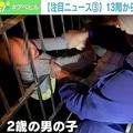 13階から落下し鉄格子に引っかかった中国の男児 近所の人が救出