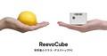 世界最小クラス。レモンサイズのWindows10搭載パソコン「ReevoCube(リーボキューブ)」