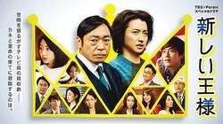 2019年1月に放送された「新しい王様」のSeason2がTBSに登場/(C)ヒント/TBS