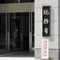 総務省の現役官僚 知人男性の妻に対する強制わいせつ容疑で書類送検