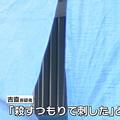 姫路市女性刺殺 逮捕の男「殺すつもり...