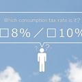 組み合わせで税率3〜8% 10月から「ややこしい」消費税率