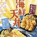 ほっともっと 選べる海鮮天丼