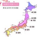 2019年の桜の開花予想を発表 全国に先駆け高知で3月18日に開花