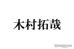 """木村拓哉、打ち上げで「夜空ノムコウ」歌う 佐藤仁美が""""伝説""""証言"""