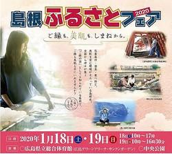 """注目の""""美肌県""""島根の魅力をたっぷり味わえるフェアを広島で開催"""