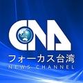 台湾でバイク事故に遭い重体の日本人留学生が死去 母は角膜提供を申し出る