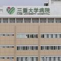 カルテ改ざん問題の三重大病院 複数の麻酔科医が退職届を提出