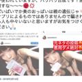 ぱいぱいでか美Twitter