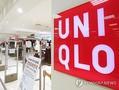先月閉店したソウル市内のユニクロの店舗(資料写真)=(聯合ニュース)