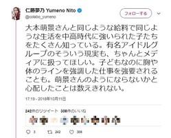 仁藤夢乃さんのツイッターから